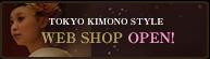 tokyokimonostyle ショップサイトへ