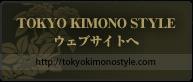 tokyokimonostyle ウェブサイトへ